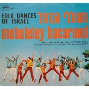 MEHOLELEY HACARMEL - Folk Dances of Israel (LP Hataklit 1972)