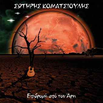 SOTIRIS KOMATSIOULIS - Invasion from Mars (LP,Color Azazitisi 2014)